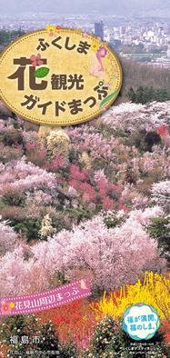 花見山ガイドマップ